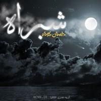 مجموعه داستانهای کوتاه شبراه