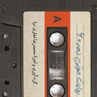 روایت صوتی دهه ۶۰