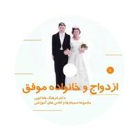 ازدواج و خانواده موفق