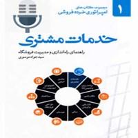 خدمات مشتری؛ راهنمای راه اندازی و مدیریت فروشگاه (جلد اول)