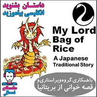 کتاب صوتی My Lord Bag of Rice (کیسه ی برنج خدای من)