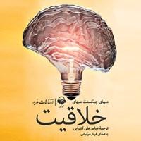 خلاقیت، روانشناسی کشف و اختراع