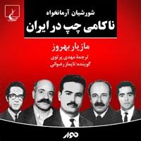 ناکامی چپ در ایران