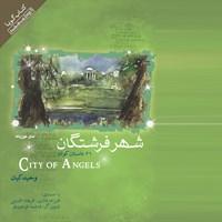 شهر فرشتگان (فارسی)