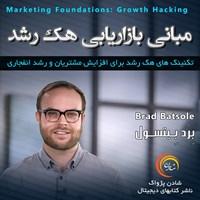 مبانی بازاریابی هک رشد