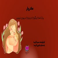 روش های پیشگیری از بارداری در دوران شیردهی