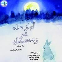 آواز ماه در زمستان