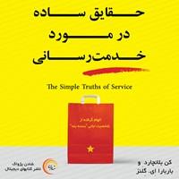 حقایق ساده در مورد خدمت رسانی