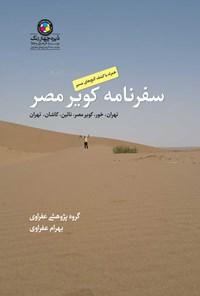 سفرنامه کویر مصر: تهران، خور، کویر مصر، نائین، کاشان، تهران