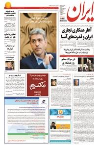 ایران - ۱۳۹۴ شنبه ۵ ارديبهشت