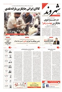 شهروند - ۱۳۹۴ يکشنبه ۶ ارديبهشت