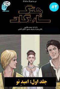 جنگ ستارگان (جلد اول: قسمت دوم)