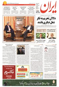 ایران - ۱۳۹۴ چهارشنبه ۹ ارديبهشت