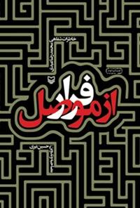 فرار از موصل: خاطرات شفاهی محمدرضا عبدی