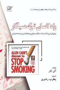 راه آسان ترک سیگار