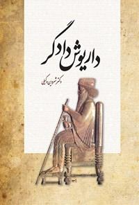 داریوش دادگر: نظم هخامنشی و ظهور هویت ایرانی