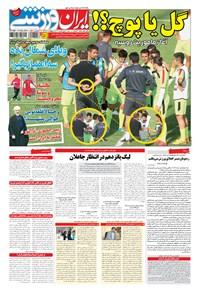 ایران ورزشی - ۱۳۹۴ پنج شنبه ۳۱ ارديبهشت