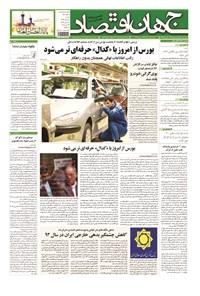 جهان اقتصاد - شنبه ۲ خرداد ماه ۱۳۹۴
