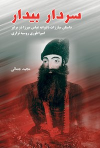 سردار بیدار: داستان مبارزه دلیرانه عباس میرزا در برابر  روسیه تزاری