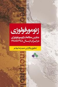 عناوین مطالعات ژئومورفولوژی در ایران از سال ۱۳۴۸ تا ۱۳۸۵