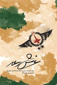 غرش رعد: زندگینامه سرتیپ خلبان عبدالحمید نجفی