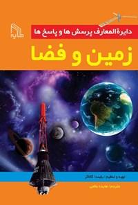 دایرةالمعارف پرسشها و پاسخها؛ زمین و فضا