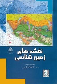 نقشههای زمینشناسی