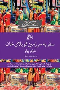 سفر به سرزمین کوبلای خان (سفرنامه مارکوپولو)