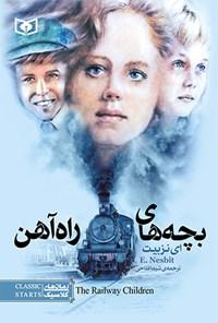 بچههای راهآهن