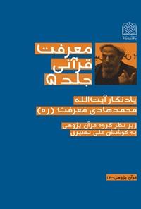 معرفت قرآنی (جلد ۵)