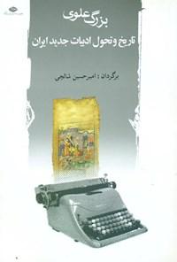 تاریخ و تحول ادبیات جدید ایران