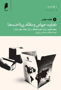 تجارت جهانی و نظام پرداختها (جلد ۱)