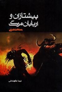 پیشتازان و اربابان مرگ -جلد سوم-رستاخیز تاریکی