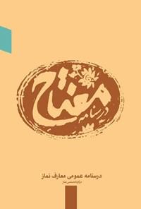 مفتاح: درسنامهی عمومی معارف نماز
