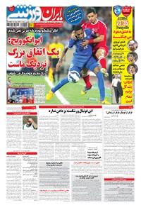 ایران ورزشی - ۱۳۹۴ سه شنبه ۵ خرداد