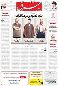 شرق - ۱۳۹۴ پنج شنبه ۷ خرداد