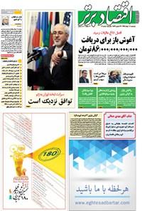 هفتهنامه اقتصاد برتر ـ ۱۱ خرداد ۹۴ ـ  شماره ۷۱