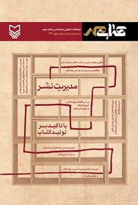 فصلنامه تحلیلی پژوهشی کتاب مهر -زمستان ۱۳۹۰- شماره پنجم