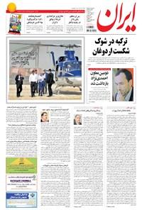 ایران - ۱۳۹۴ سه شنبه ۱۹ خرداد