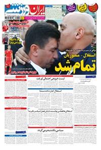 ایران ورزشی - ۱۳۹۴ چهارشنبه ۲۰ خرداد