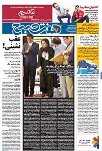 هفت صبح -۲۰ خرداد ۱۳۹۴-شماره ۱۱۸۱