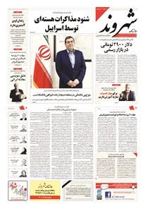 شهروند - ۱۳۹۴ پنج شنبه ۲۱ خرداد