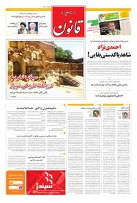 قانون - ۱۳۹۴ پنج شنبه ۲۱ خرداد