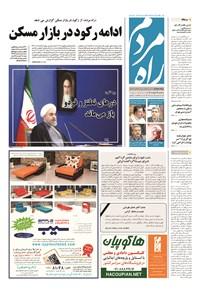 راه مردم - ۱۳۹۴ يکشنبه ۲۴ خرداد