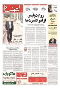 اعتماد - ۱۳۹۴ يکشنبه ۲۴ خرداد