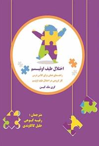 اختلال طیف اوتیسم: راهنمای عملی برای کلاس درس (کار گروهی در اختلال طیف اوتیسم)