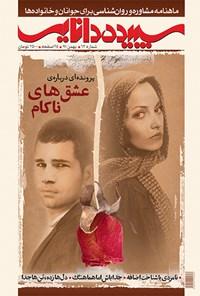 ماهنامه سپیده دانایی ـ شماره ۶۳ ـ بهمن ۱۳۹۱