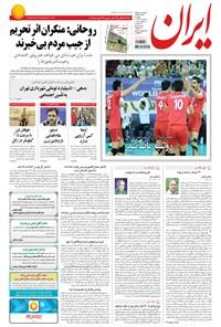 ایران - ۱۳۹۴ دوشنبه ۲۵ خرداد