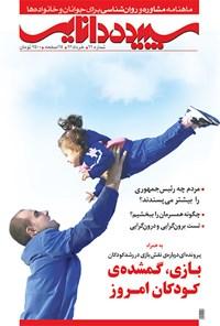 ماهنامه سپیده دانایی ـ شماره ۶۶ ـ خرداد۱۳۹۲