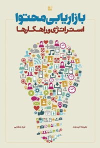 بازاریابی محتوا، استراتژی و راهکارها